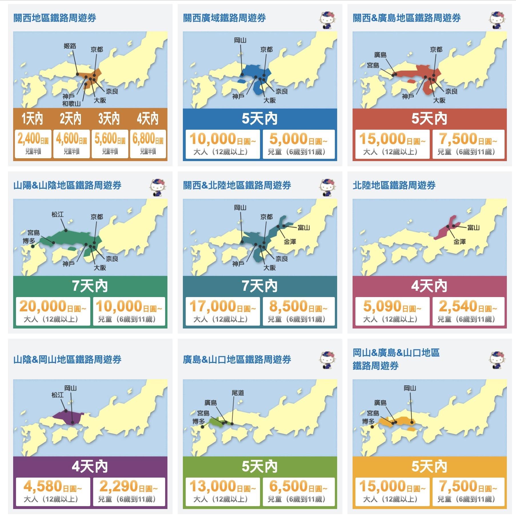 京都宮津車站設施、寄物櫃、鐵路巴士搭車處 @來一球叭噗
